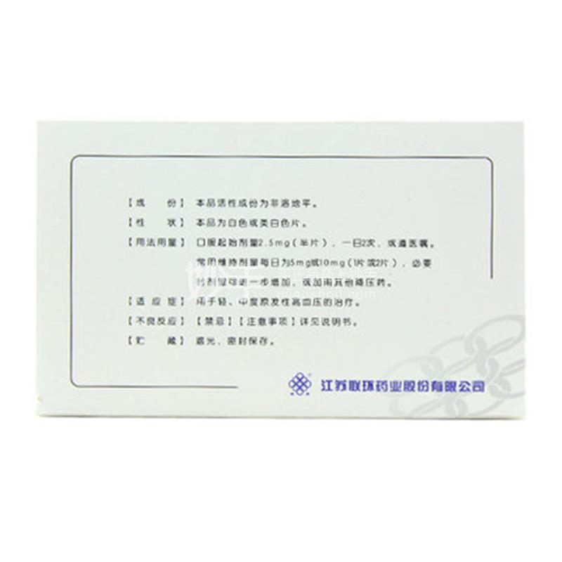 【联环尔定】非洛地平片 5mg*12片