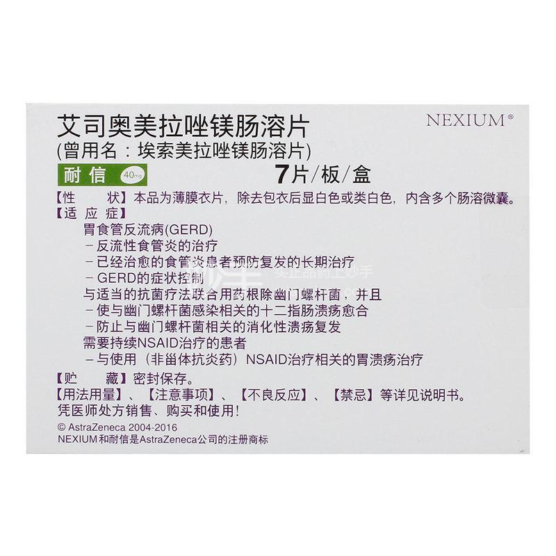 艾司奥美拉唑镁肠溶片