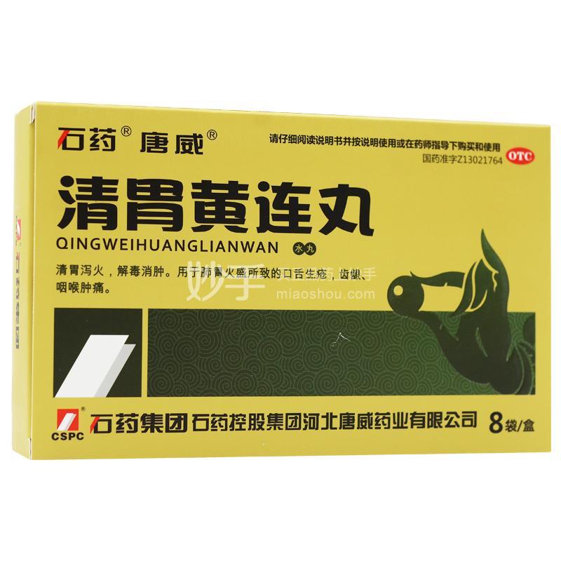 石药 清胃黄连丸 9g*8袋