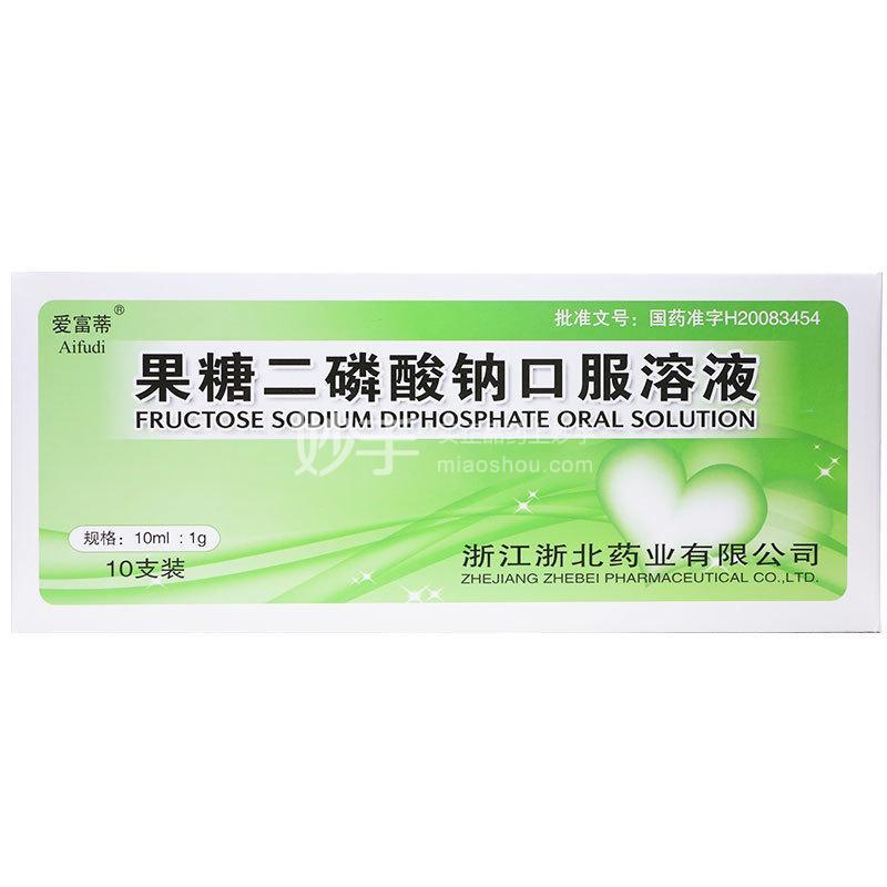 爱富蒂 果糖二磷酸钠口服溶液 10ml:1g*10支