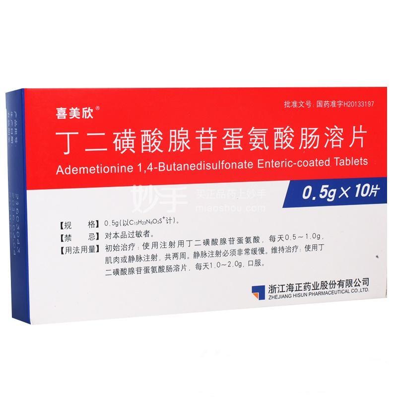 【喜美欣】 丁二磺酸腺苷蛋氨酸肠溶片 0.5g*10片