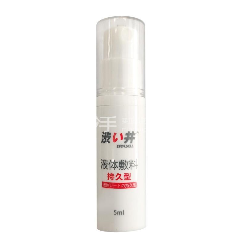 涩井 液体敷料(持久型)5ml
