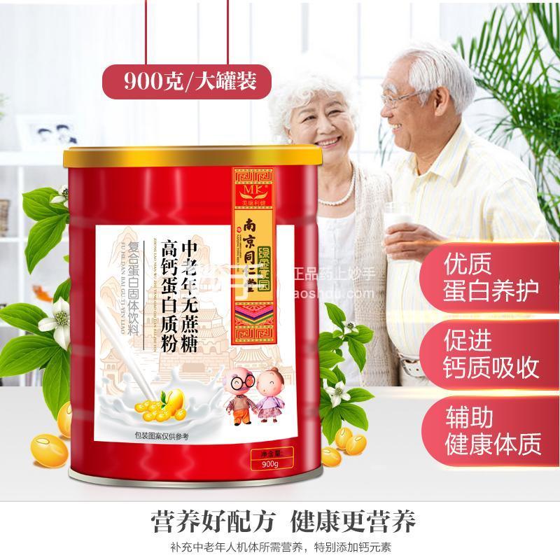 南京同仁堂 多维益生菌蛋白质营养粉
