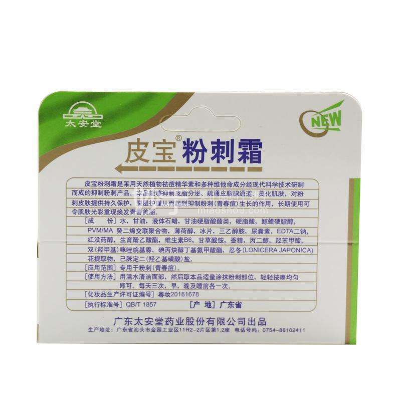 皮宝 粉刺霜 15g