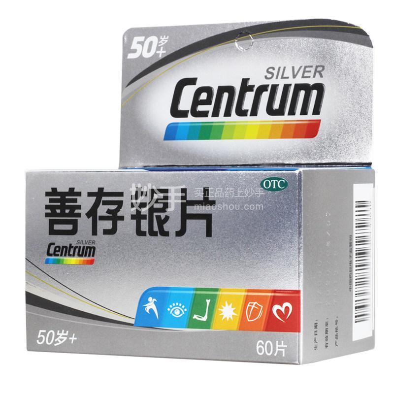 惠氏 善存银片 60片