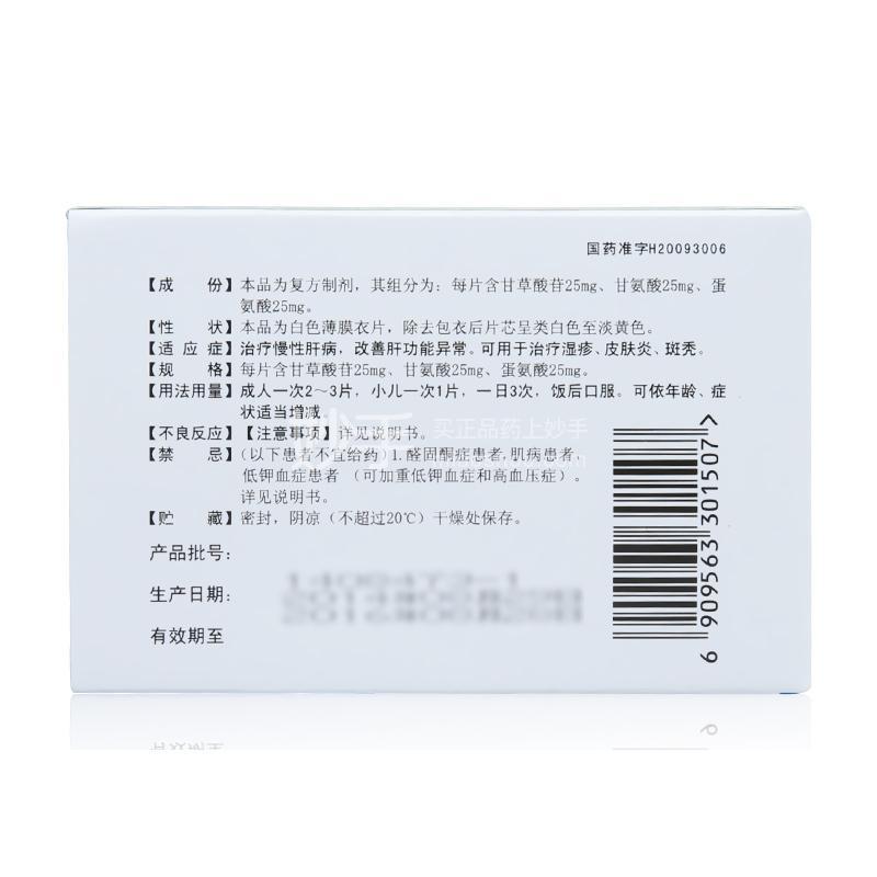 【派甘能】复方甘草酸苷片 12片*3板