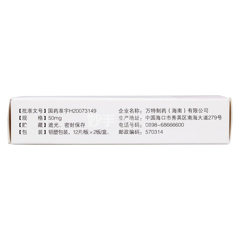 万全力太 利鲁唑片 50mg*24s