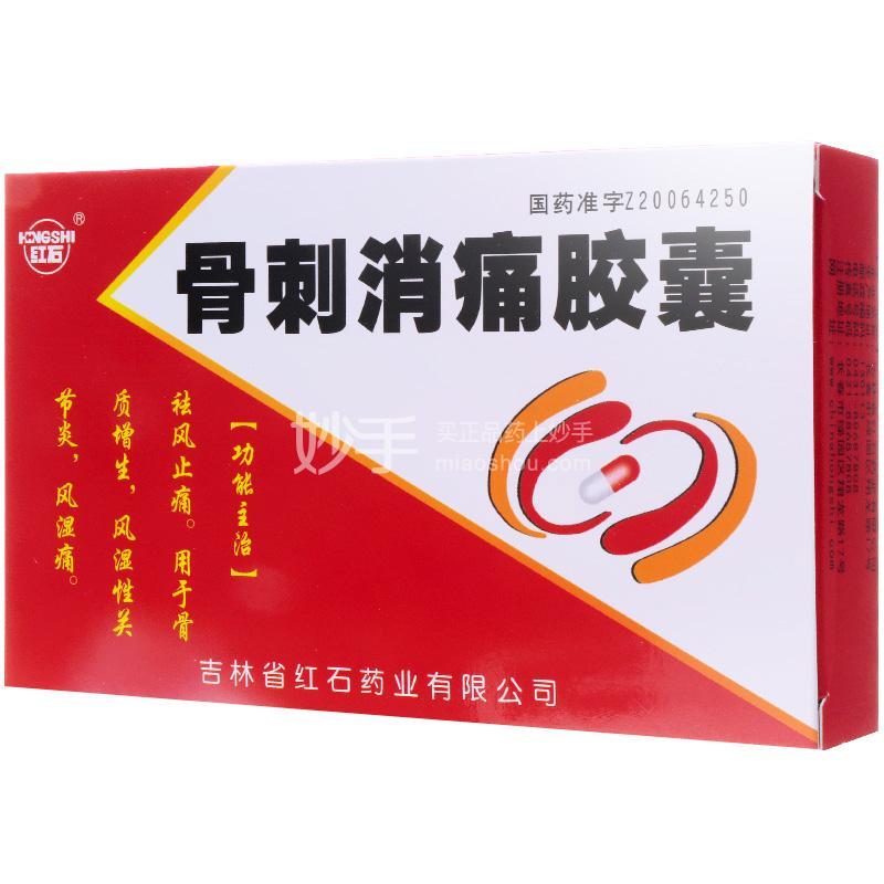 红石 骨刺消痛胶囊 0.3g*12粒*3板