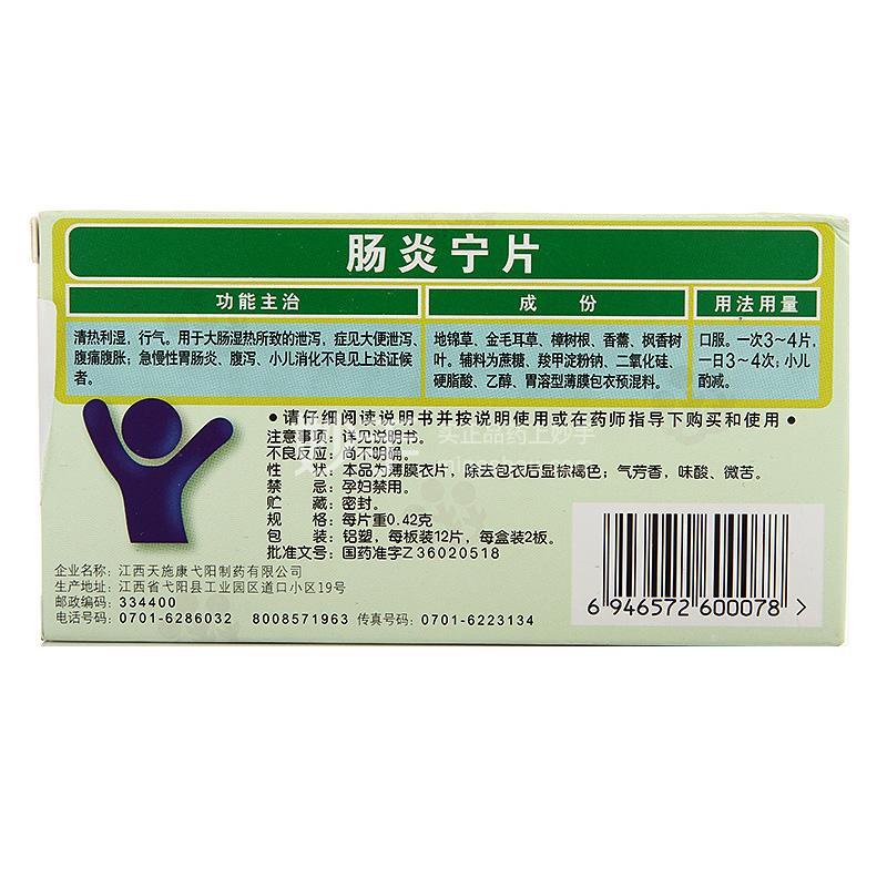 康恩贝 肠炎宁片 0.42g*12片*2板