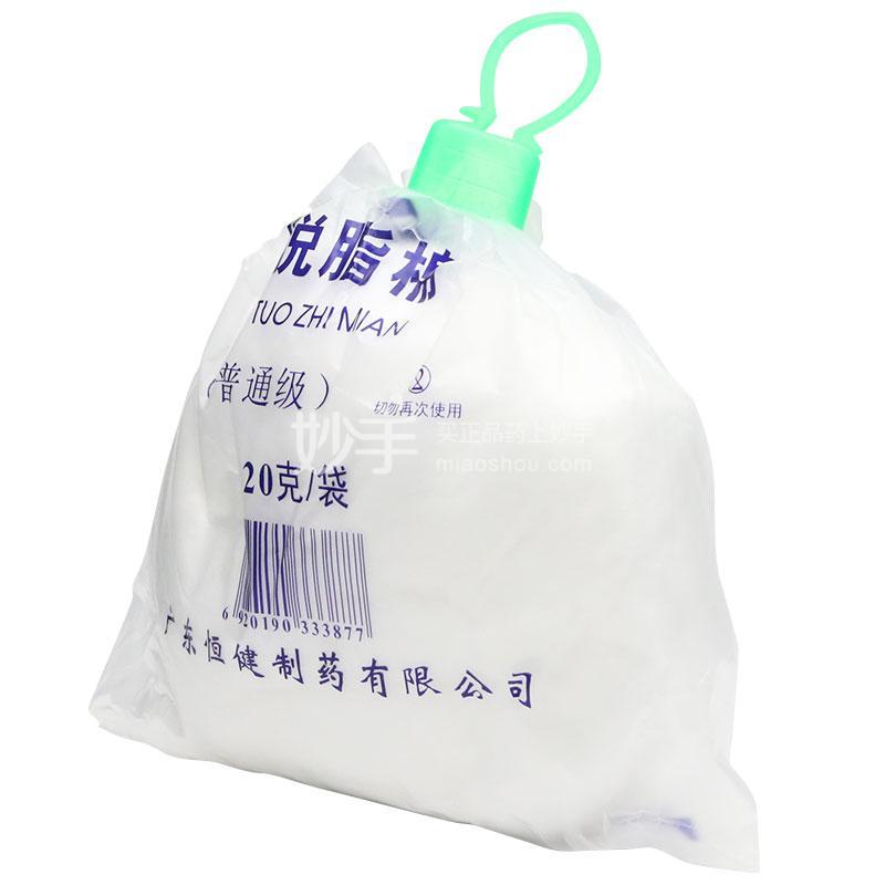 恒健 脱脂棉(普通) 20g