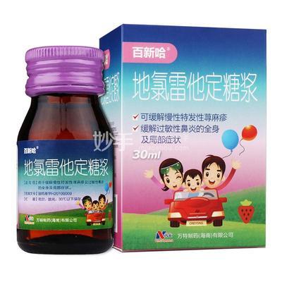 百新哈 地氯雷他定糖浆 30ml