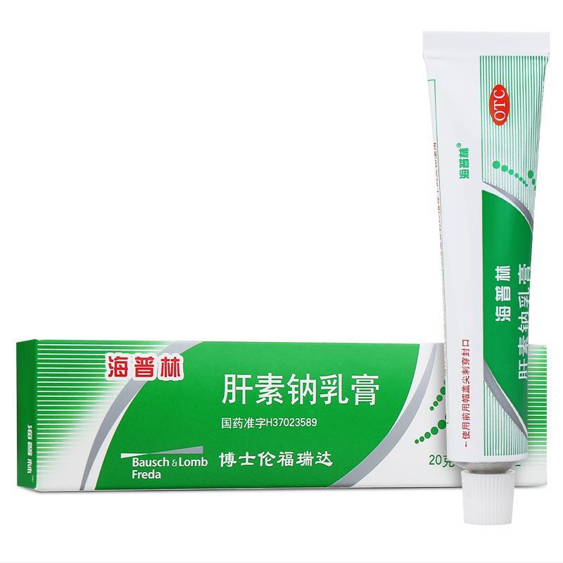 海普林 肝素钠乳膏 7000U*20g