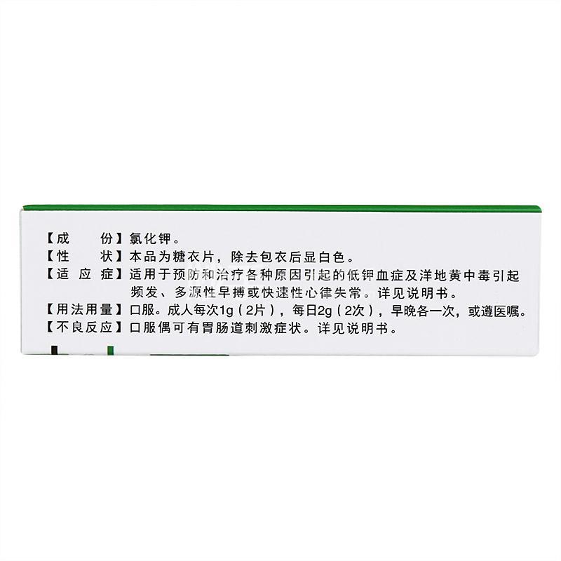 【补达秀】氯化钾缓释片 0.5g*24片