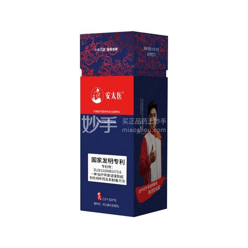 安太医三方十五味版喷剂 8ml