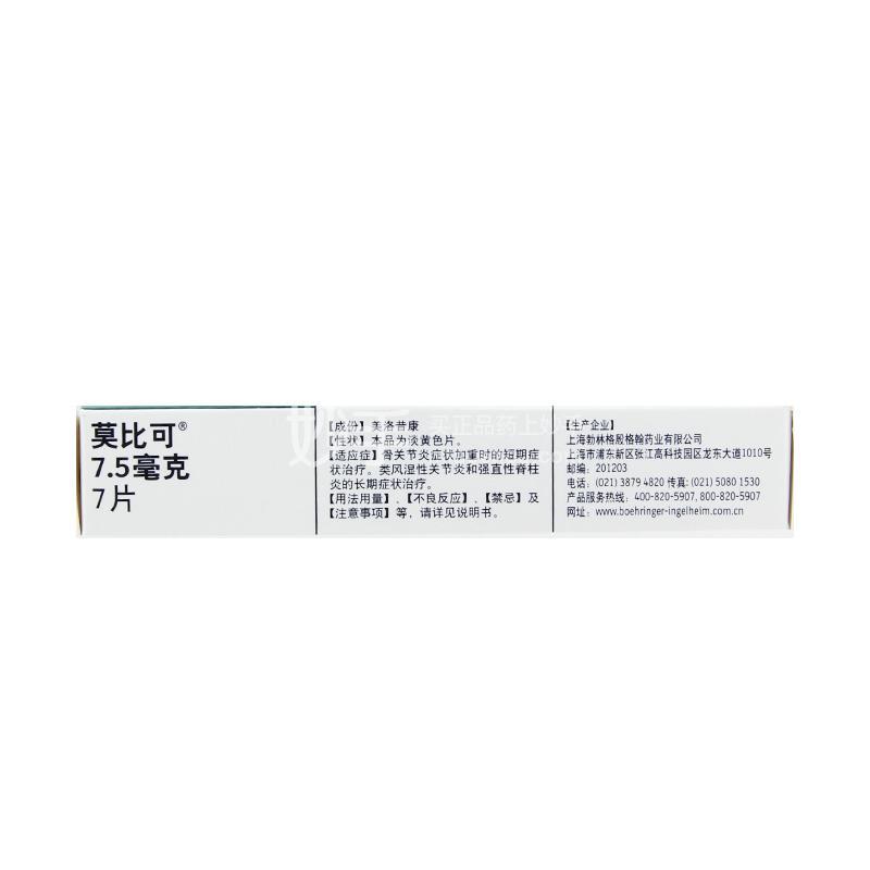 莫比可 美洛昔康片 7.5mg*7片