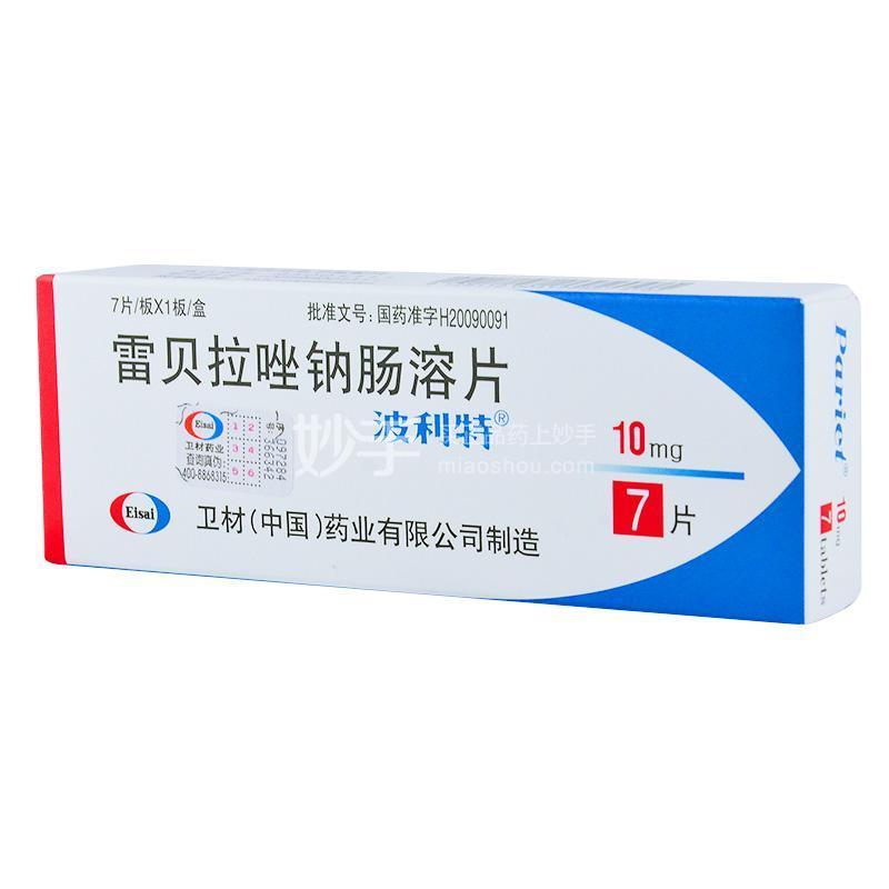 雷贝拉唑钠肠溶片