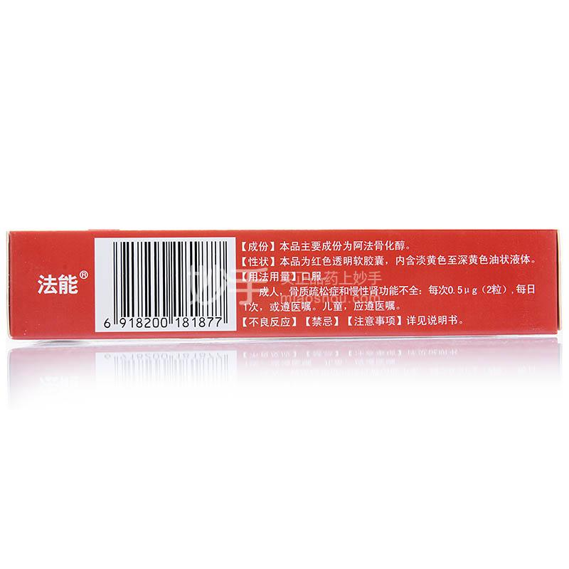 法能 阿法骨化醇软胶囊 0.25μg*10粒*3板