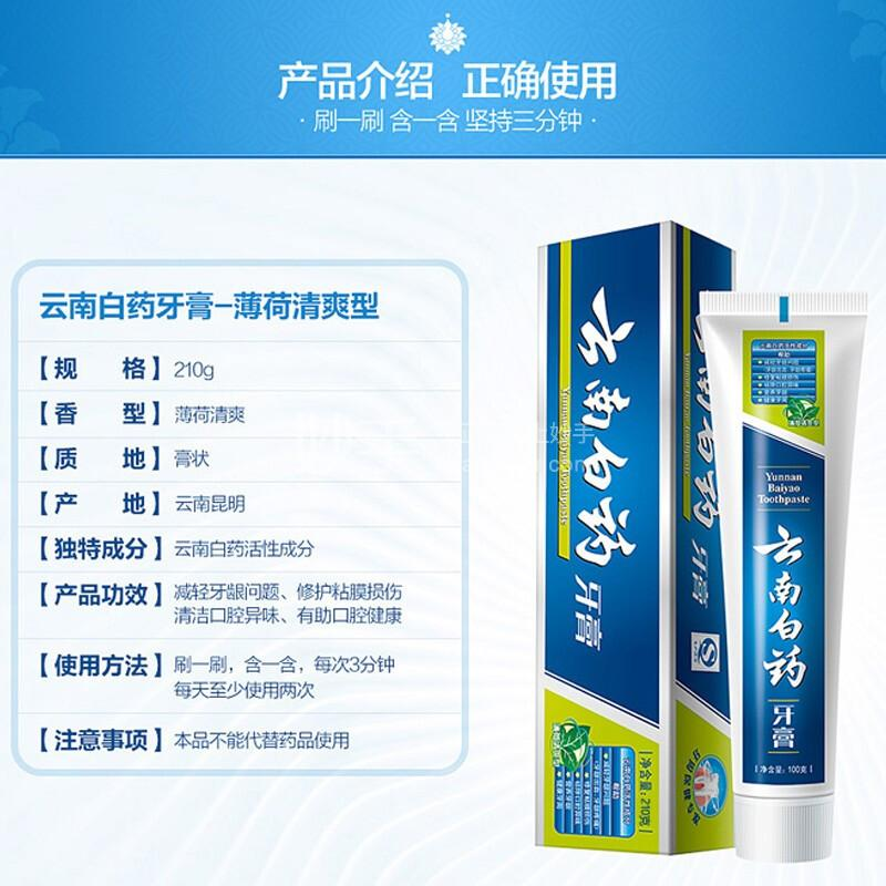 云南白药  牙膏薄荷清爽型230g