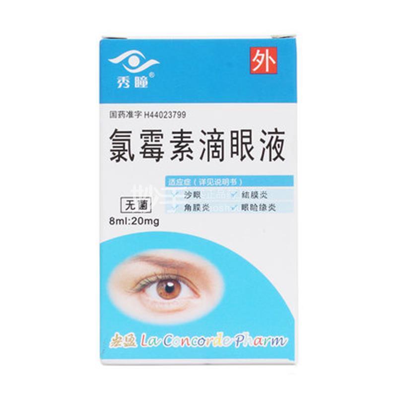 【秀瞳】氯霉素滴眼液8ml