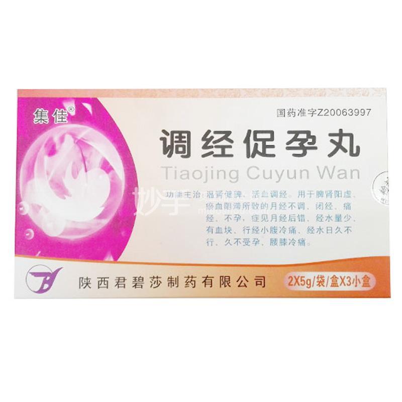 【集佳】调经促孕丸 5g*2袋*3小盒