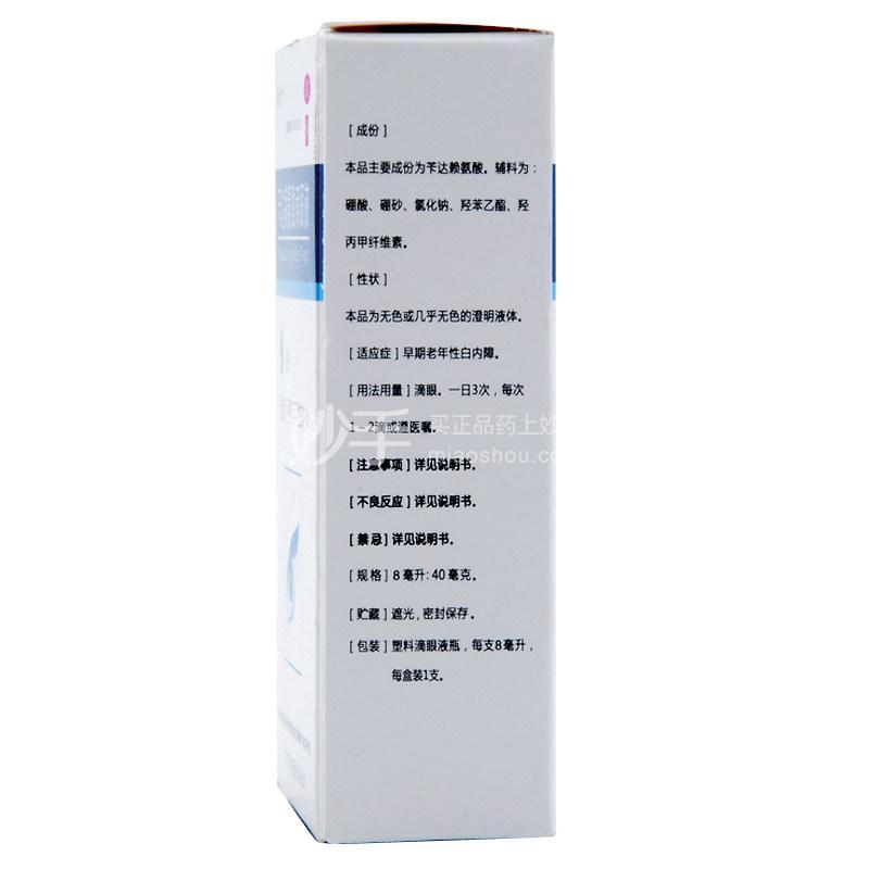 嘉仕力 苄达赖氨酸滴眼液 8ml:40mg