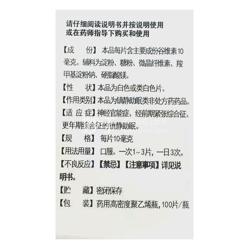 天鹏 谷维素片 10mg*100片