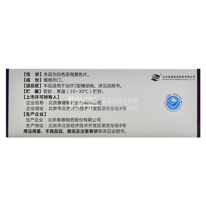 凯誉 维格列汀片 50mg*14片/盒
