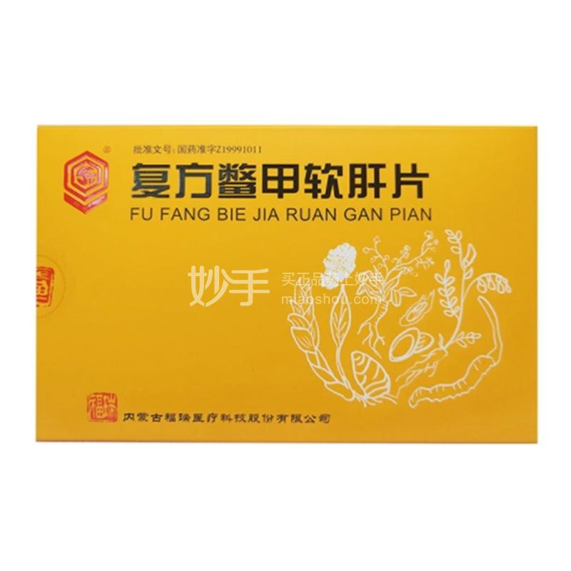福瑞 复方鳖甲软肝片 0.5g*4片*21板