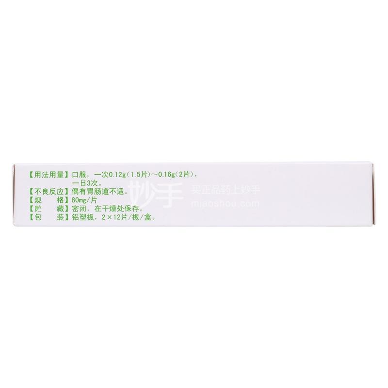 维奥欣 薯蓣皂苷片 80mg*12片*2板