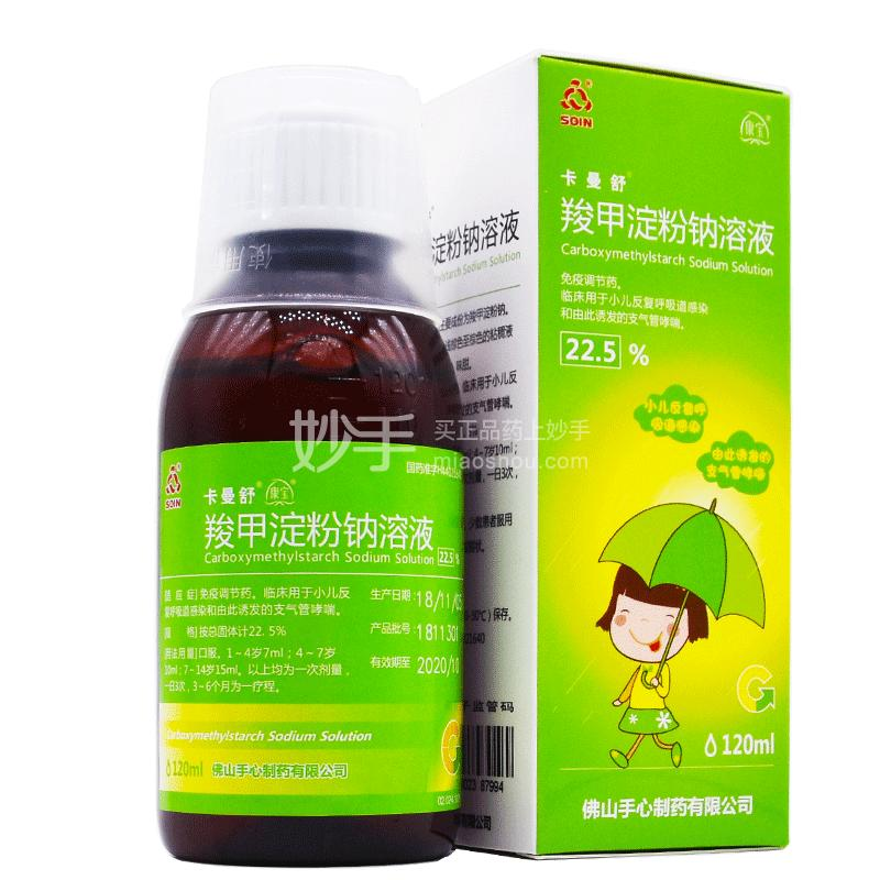 卡曼舒 羧甲淀粉钠溶液 22.5%:120ml