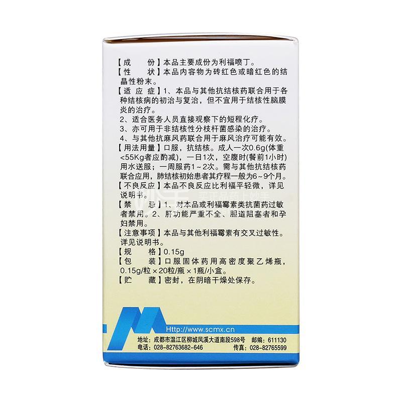 明佳欣 利福喷丁胶囊 0.15g*20粒