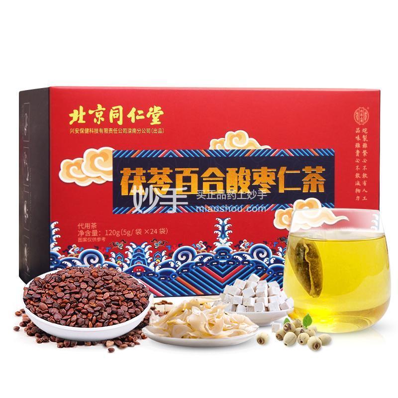 北京同仁堂  茯苓百合酸枣仁茶  120g