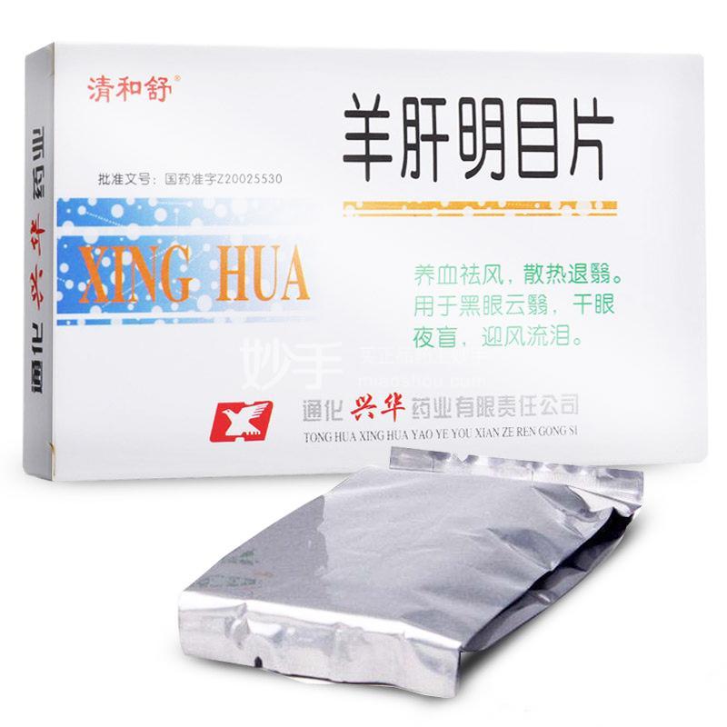 清和舒 羊肝明目片 0.35g*24片