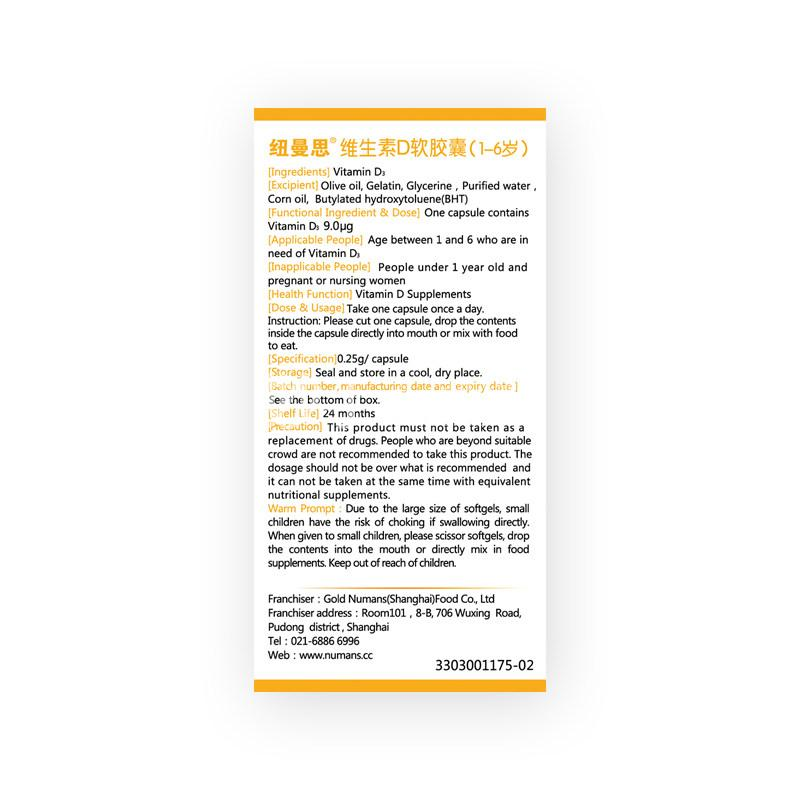纽曼思 维生素D软胶囊 (1-6岁) 7.5克(0.25克*30粒)