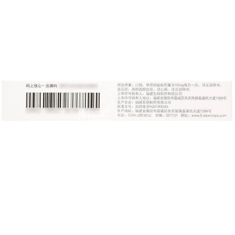 舒迈通 阿托伐他汀钙片 10mg*28片/盒