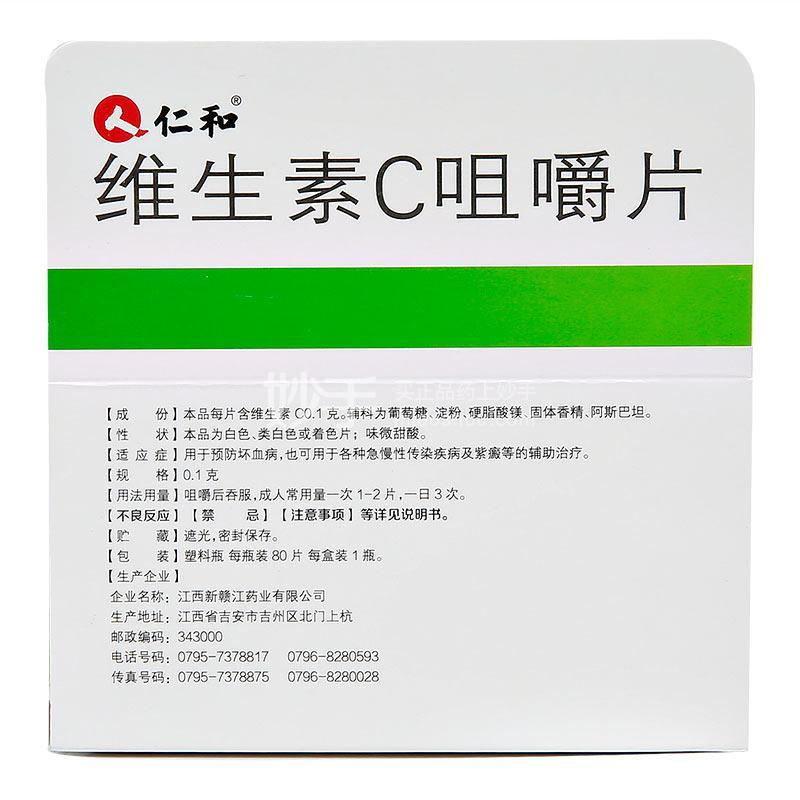 仁和 维生素C咀嚼片 0.1g*80片