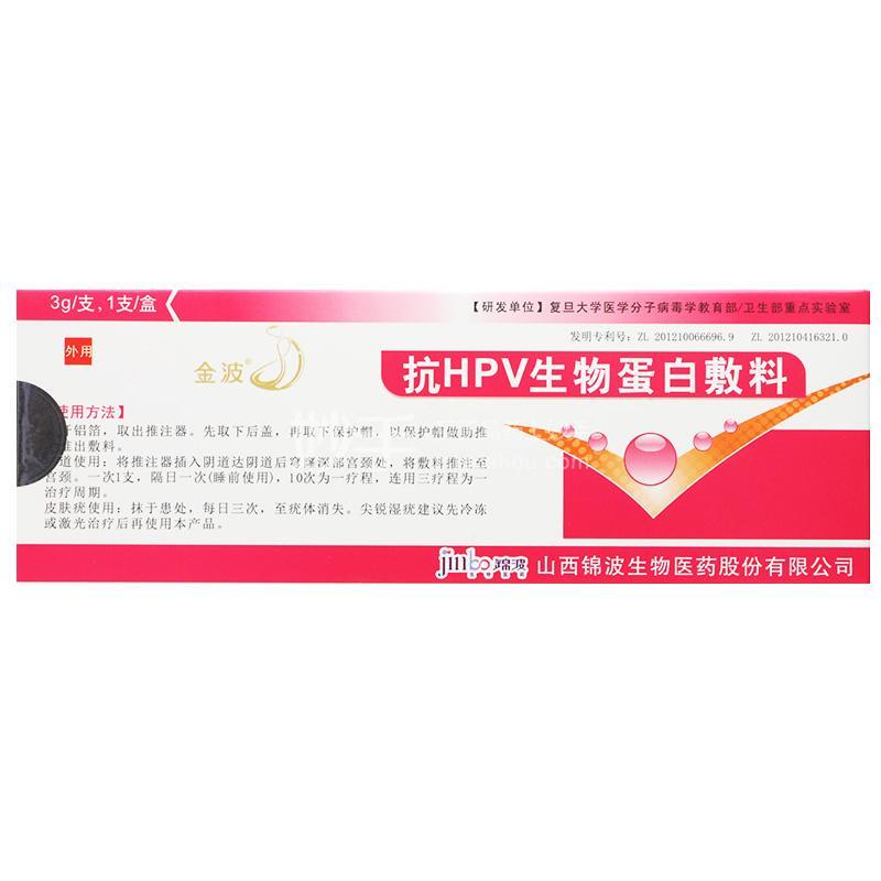 金波 抗HPV生物蛋白敷料 3g/支/盒