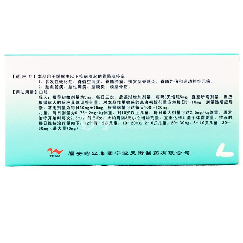 【枢芬】巴氯芬片 10mg*10片/盒