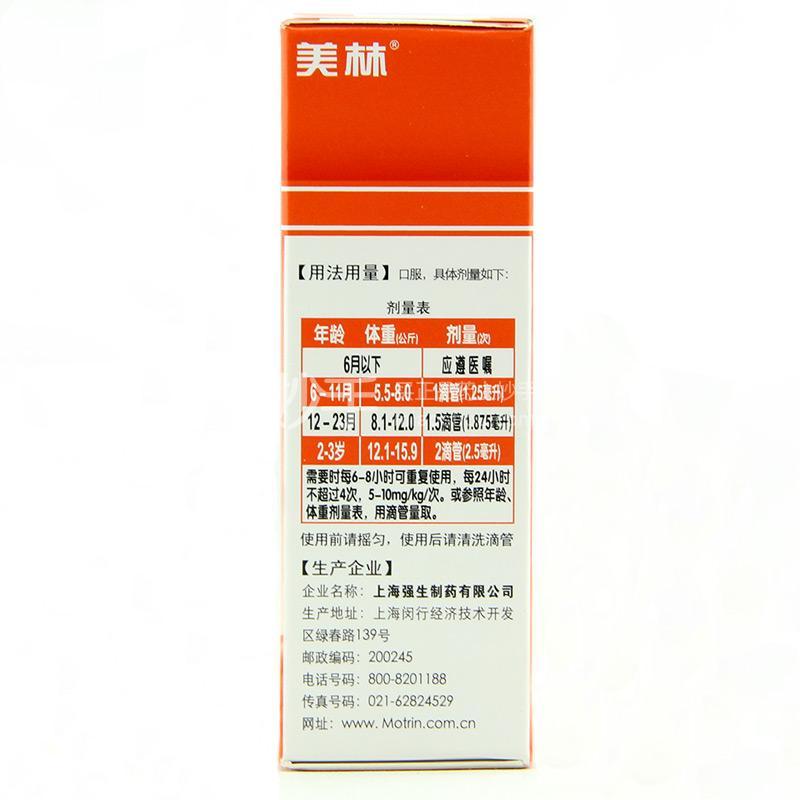美林 布洛芬混悬滴剂 (15ml:0.6g)*15ml