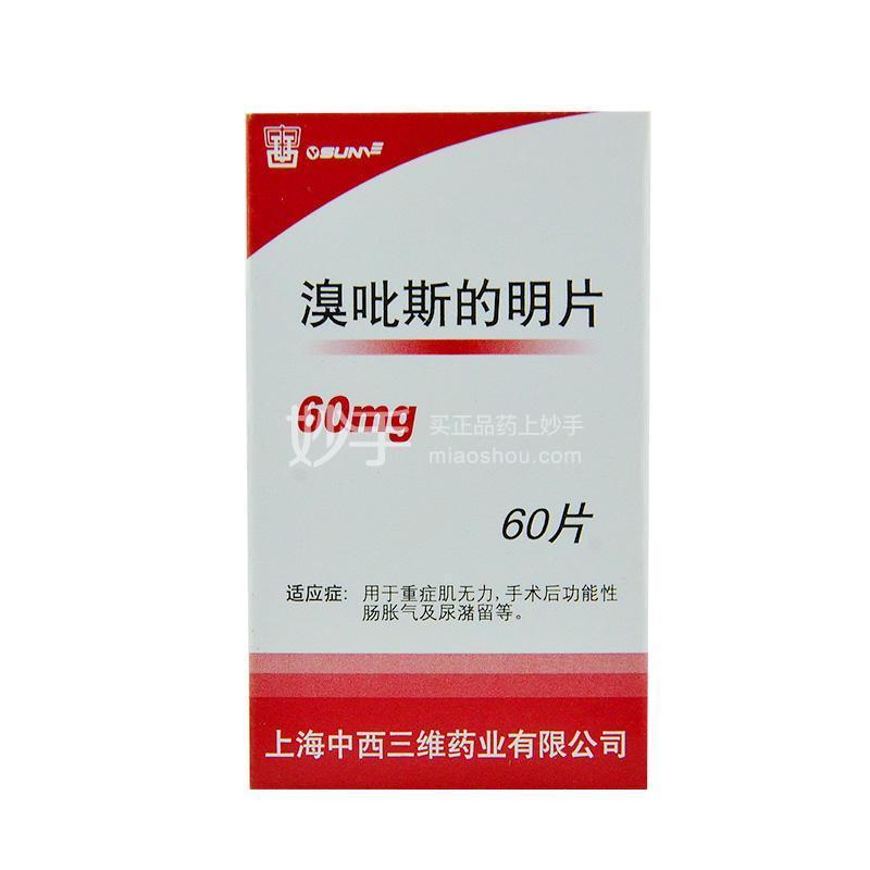 中西三维 溴吡斯的明片 60mg*60片