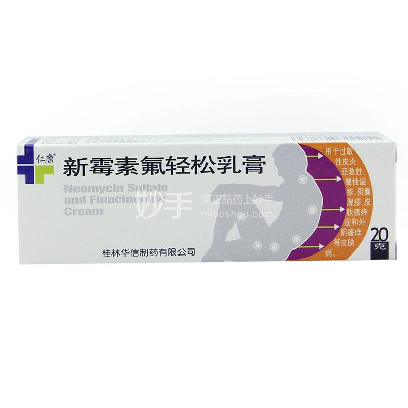华信 新霉素氟轻松乳膏 20g