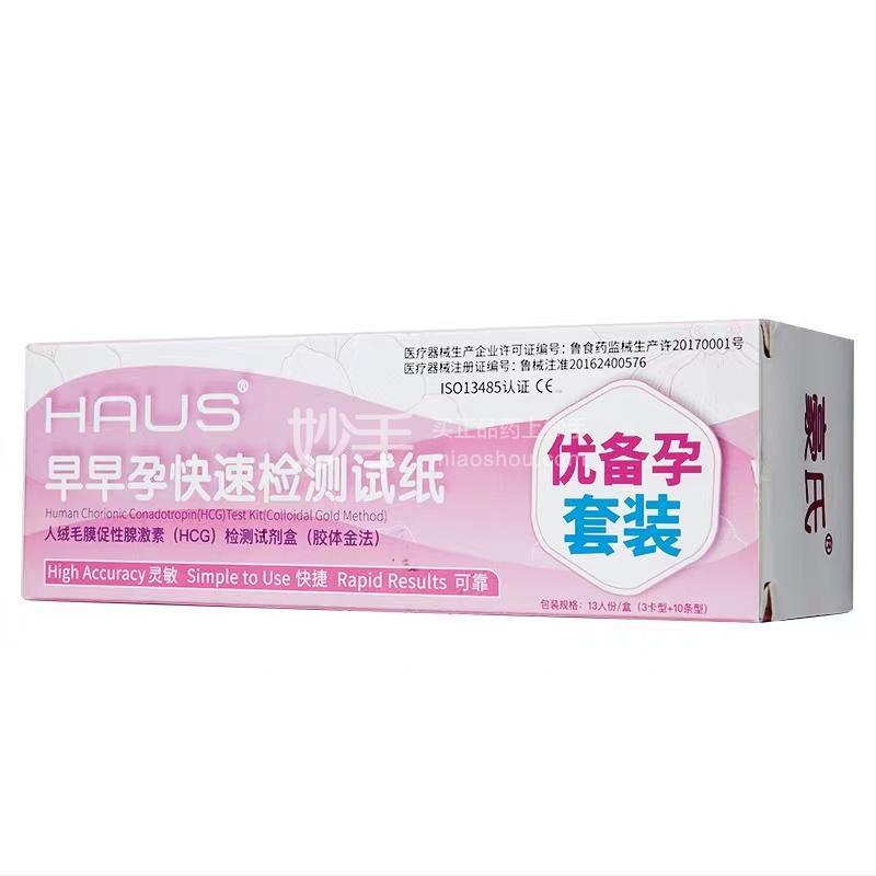 豪氏  人绒毛膜促性腺激素(HCG)检测试剂盒 13人份/盒(3卡型+10条型)