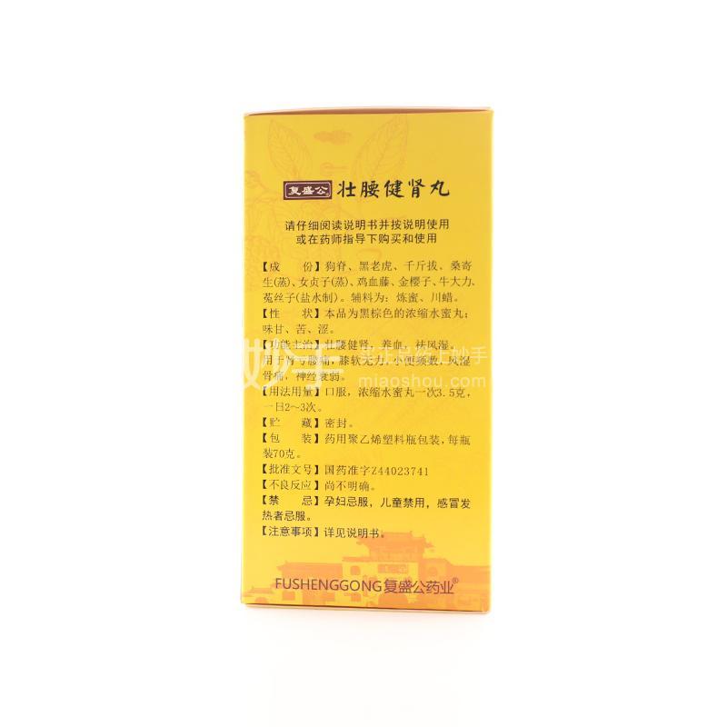 复盛公 壮腰健肾丸 70g*1瓶/盒