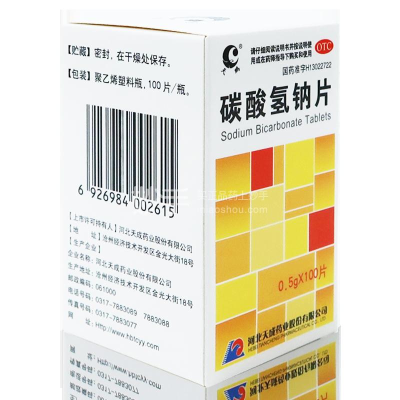 天鹏 碳酸氢钠片0.5g*100片