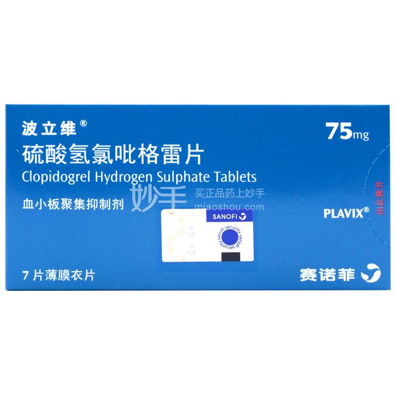 【波立维】硫酸氢氯吡格雷片 75mg*7片/盒