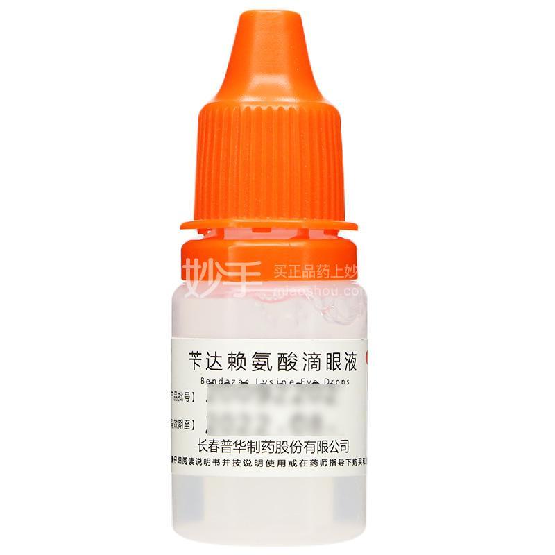 舒笑 苄达赖氨酸滴眼液 (5ml:25mg)*2瓶