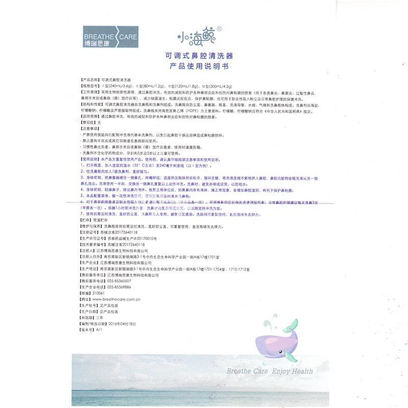 博瑞思康 可调式鼻腔洗鼻剂 lll型(120ml*1.8g)30袋