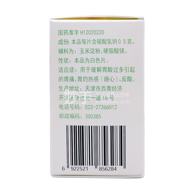 力生  碳酸氢钠片 0.5g*100片