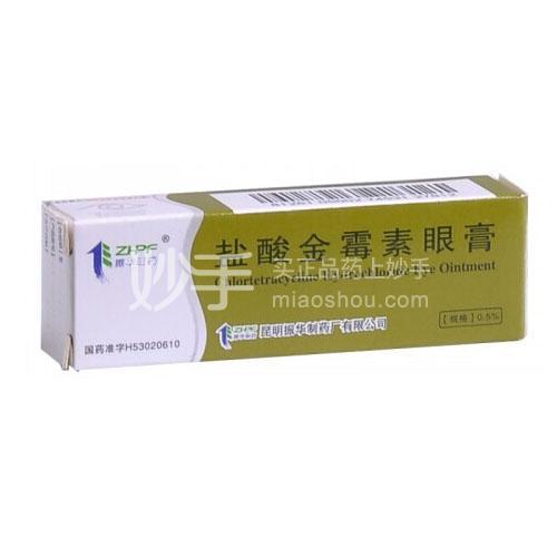 振华制药 盐酸金霉素眼膏 (0.5%) *2.5g