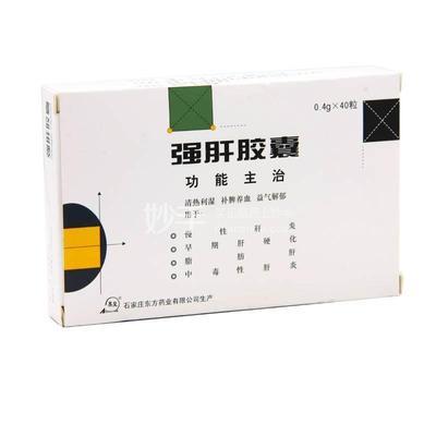 【奥皇】强肝胶囊  0.4克×40粒